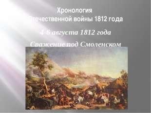 Хронология Отечественной войны 1812 года 4-6 августа 1812 года Сражение под С