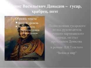 Денис Васильевич Давыдов – гусар, храбрец, поэт Подполковник гусарского полк