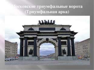 Московские триумфальные ворота (Триумфальная арка)