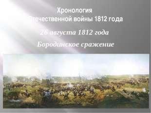 Хронология Отечественной войны 1812 года 26 августа 1812 года Бородинское сра