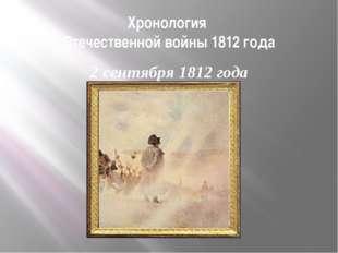 Хронология Отечественной войны 1812 года 2 сентября 1812 года