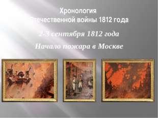 Хронология Отечественной войны 1812 года 2-3 сентября 1812 года Начало пожара