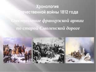 Хронология Отечественной войны 1812 года Отступление французской армии по ста