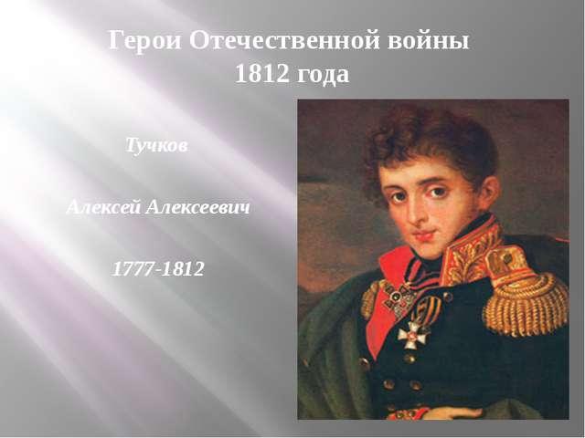 Герои Отечественной войны 1812 года Тучков Алексей Алексеевич 1777-1812