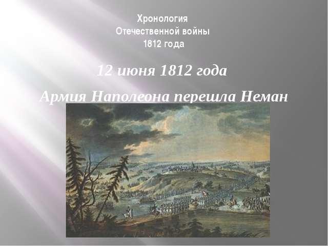 Хронология Отечественной войны 1812 года 12 июня 1812 года Армия Наполеона пе...