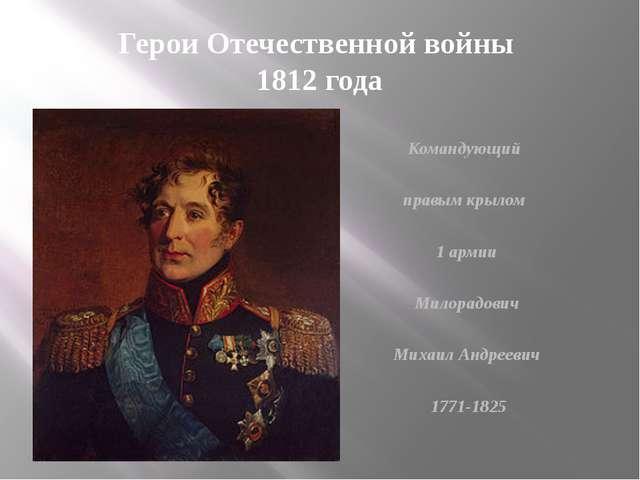 Герои Отечественной войны 1812 года Командующий правым крылом 1 армии Милорад...