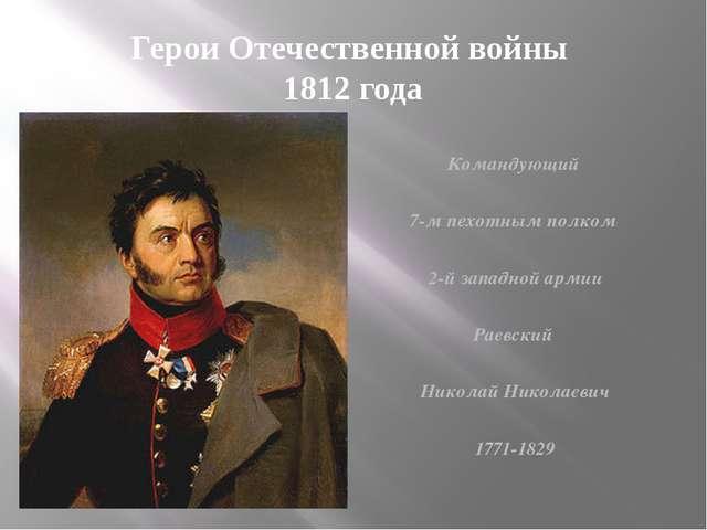 Герои Отечественной войны 1812 года Командующий 7-м пехотным полком 2-й запад...