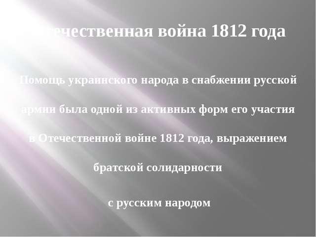 Отечественная война 1812 года Помощь украинского народа в снабжении русской а...