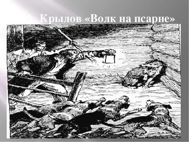 И.А. Крылов «Волк на псарне»