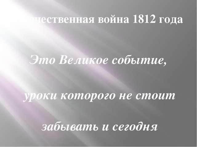Отечественная война 1812 года Это Великое событие, уроки которого не стоит за...