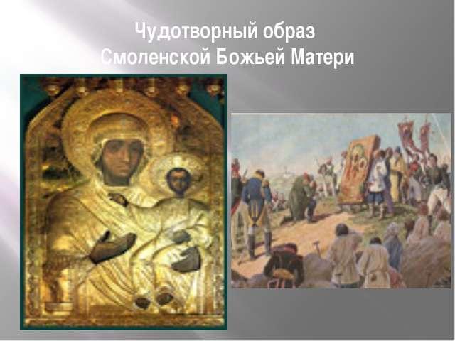 Чудотворный образ Смоленской Божьей Матери