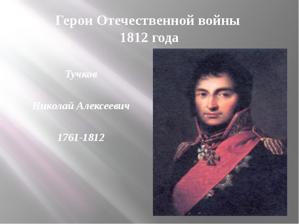 Герои Отечественной войны 1812 года Тучков Николай Алексеевич 1761-1812