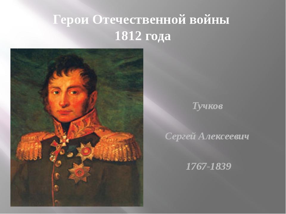 Герои Отечественной войны 1812 года Тучков Сергей Алексеевич 1767-1839