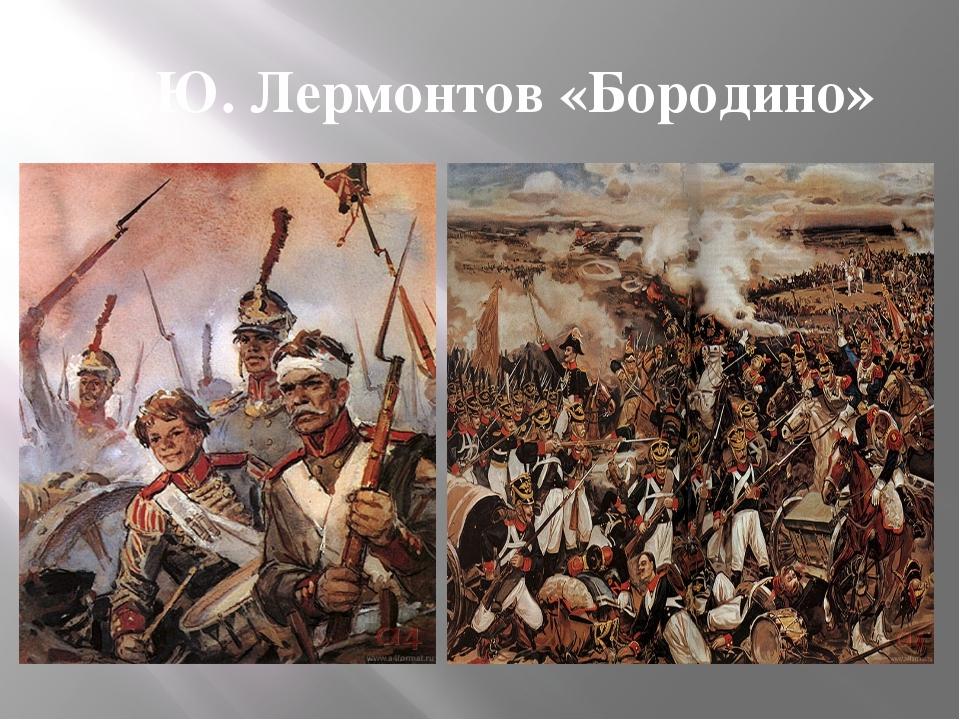 М.Ю. Лермонтов «Бородино»