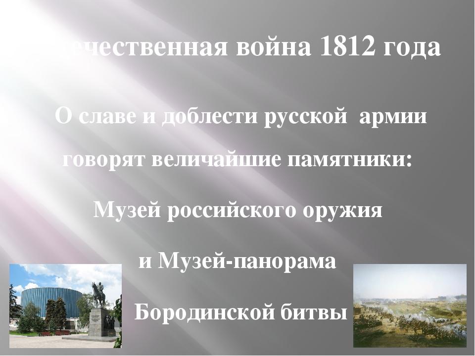 Отечественная война 1812 года О славе и доблести русской армии говорят велича...