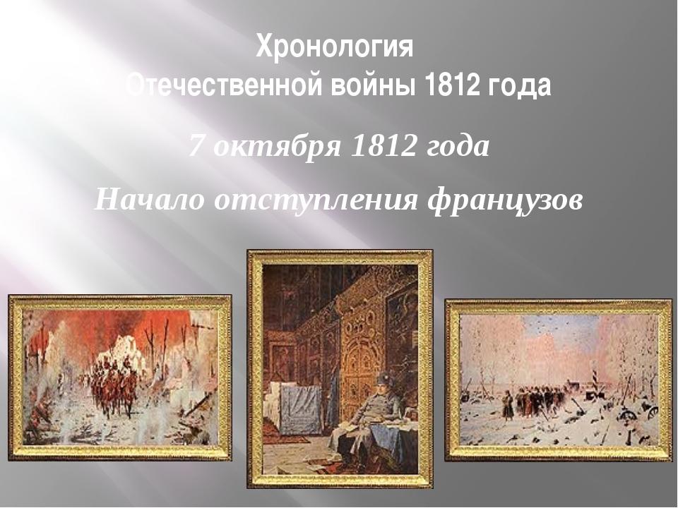 Хронология Отечественной войны 1812 года 7 октября 1812 года Начало отступлен...