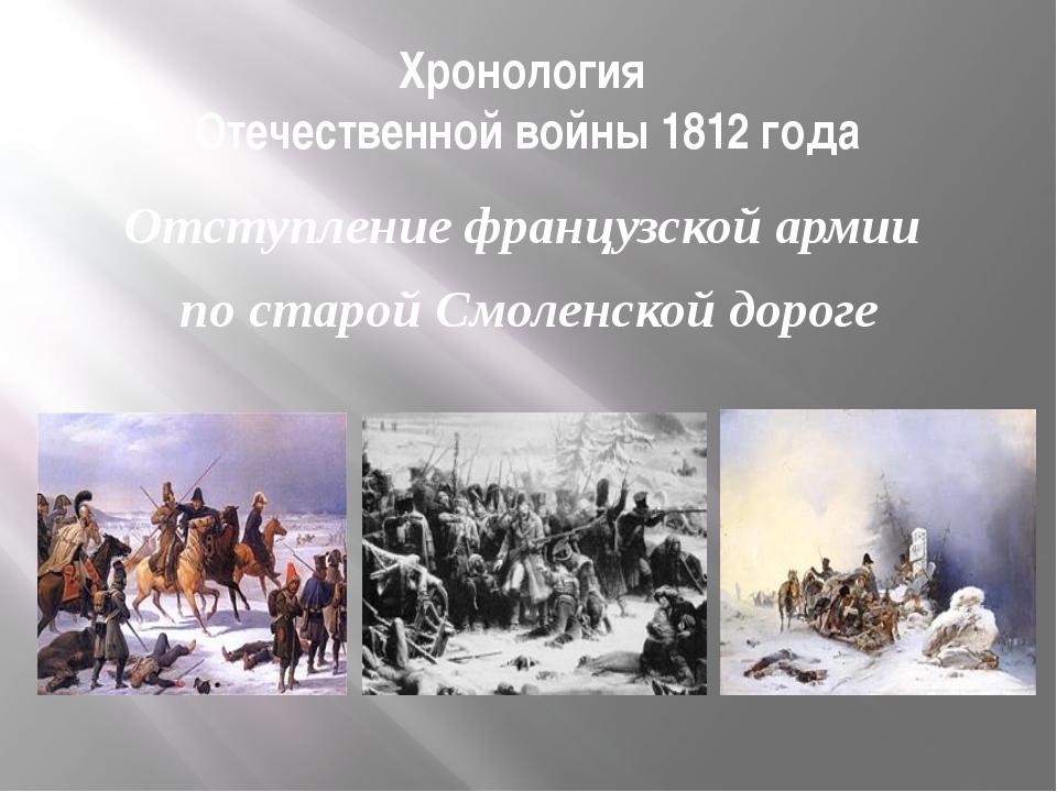 Хронология Отечественной войны 1812 года Отступление французской армии по ста...