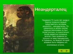 Неандерталец Примерно 70 тысяч лет назад в Европе появился первый представите