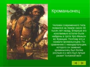 Кроманьонец Человек современного типа появился на Земле около 30 тысяч лет на