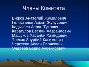 Члены Комитета Бифов Анатолий Жамалович Гелястанов Ахмат Жунусович К