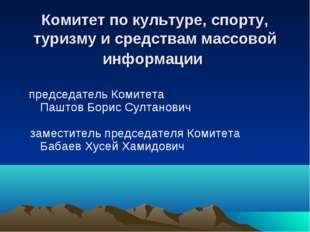 Комитет по культуре, спорту, туризму и средствам массовой информации председа