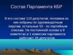 Состав Парламента КБР В его составе 110 депутатов, половина из них избраны по