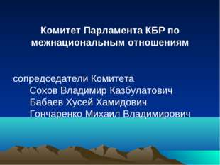 Комитет Парламента КБР по межнациональным отношениям сопредседатели Комитета