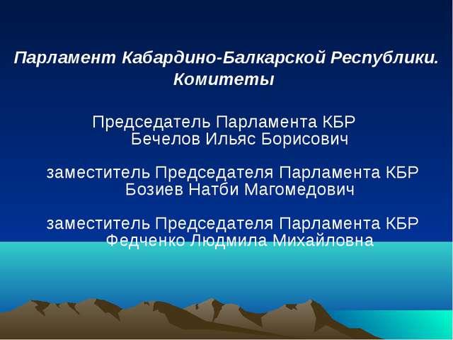 Парламент Кабардино-Балкарской Республики. Комитеты Председатель Парламента...