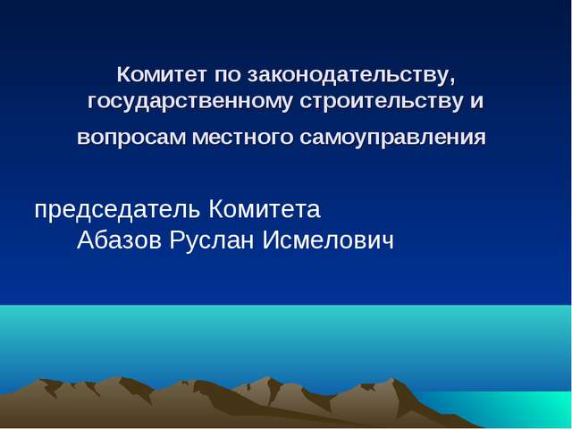 Комитет по законодательству, государственному строительству и вопросам местно...
