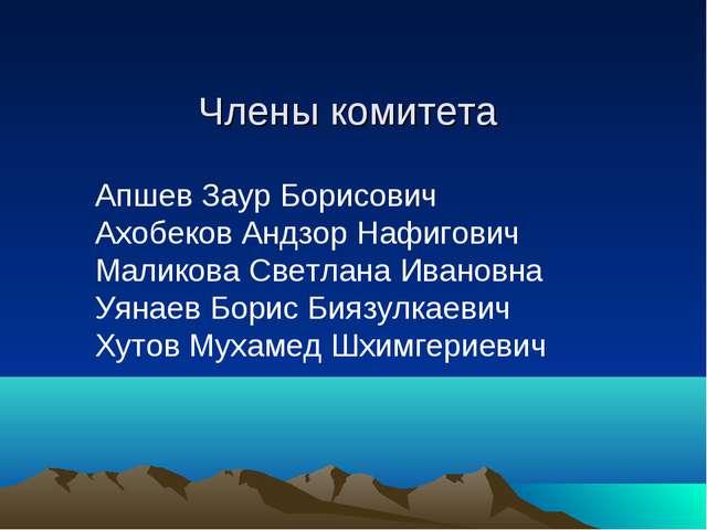 Члены комитета Апшев Заур Борисович Ахобеков Андзор Нафигович Маликов...