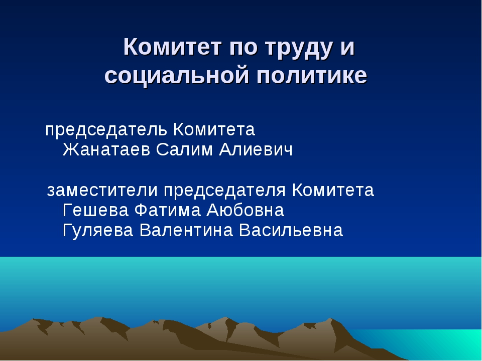 председатель Комитета Жанатаев Салим Алиевич заместители председателя Ком...