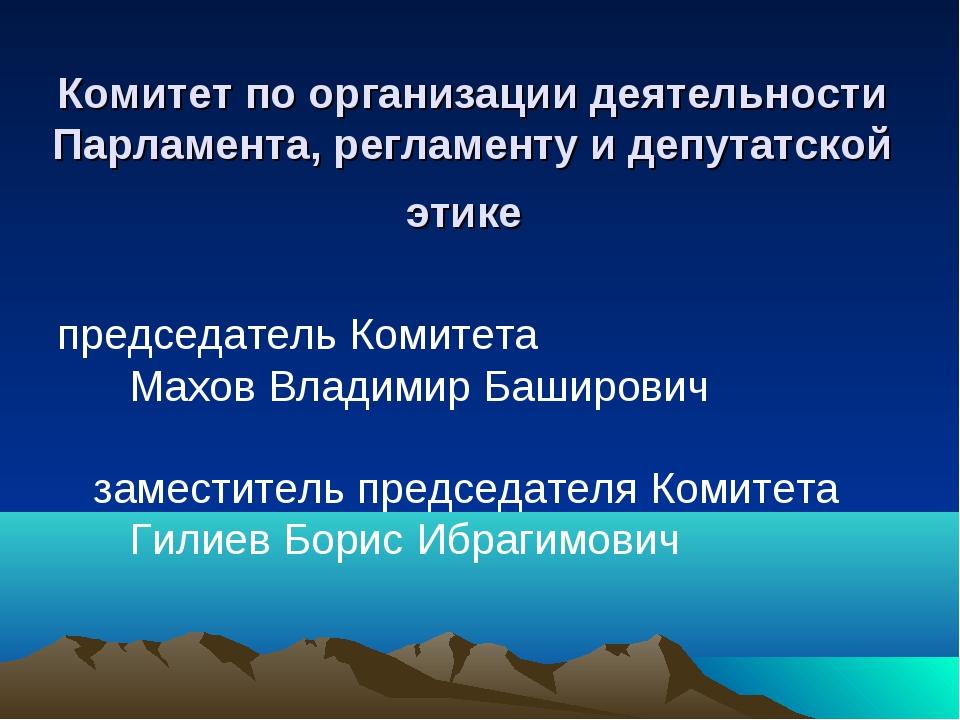 Комитет по организации деятельности Парламента, регламенту и депутатской этик...