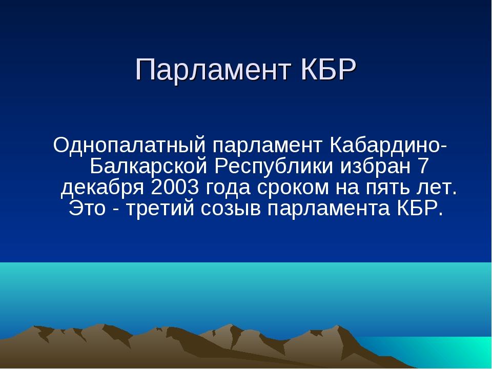 Парламент КБР Однопалатный парламент Кабардино-Балкарской Республики избран 7...