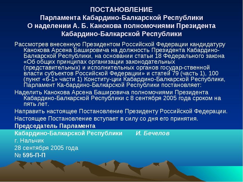 ПОСТАНОВЛЕНИЕ Парламента Кабардино-Балкарской Республики О наделении А. Б. Ка...