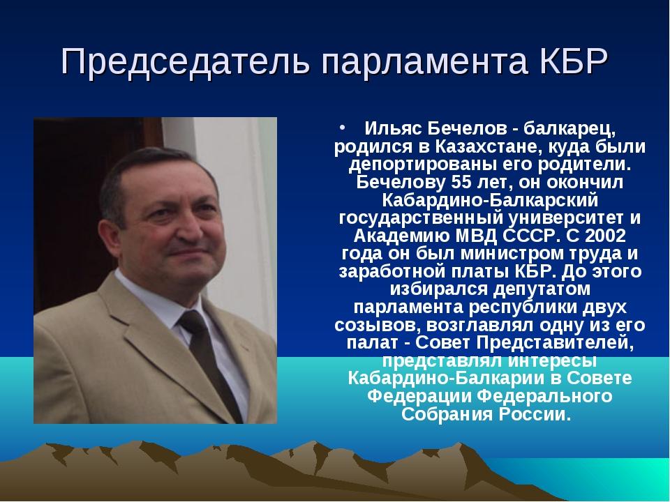 Председатель парламента КБР Ильяс Бечелов - балкарец, родился в Казахстане, к...