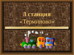 3 станция «Терминово»