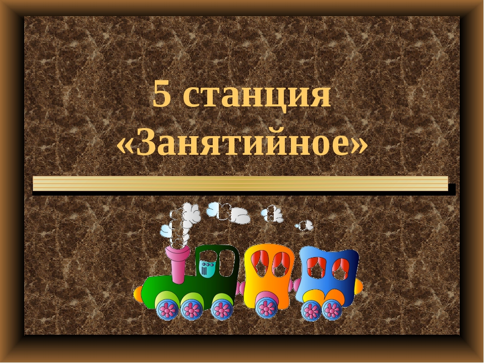 5 станция «Занятийное»