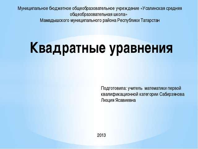 Квадратные уравнения Муниципальное бюджетное общеобразовательное учреждение «...