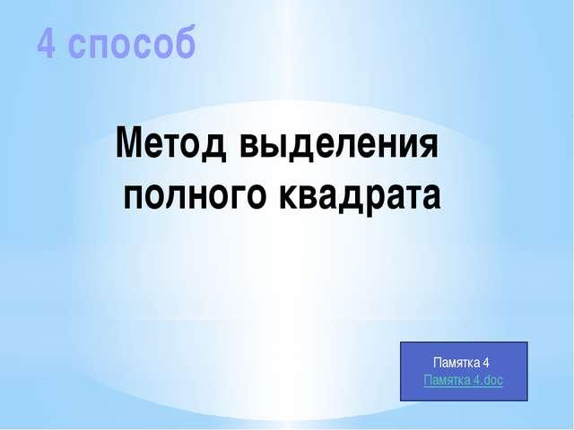 4 способ Метод выделения полного квадрата Памятка 4 Памятка 4.doc