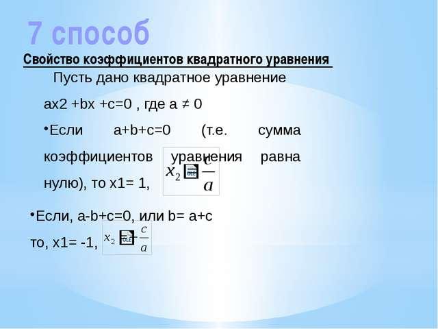 7 способ Свойство коэффициентов квадратного уравнения Пусть дано квадратное у...