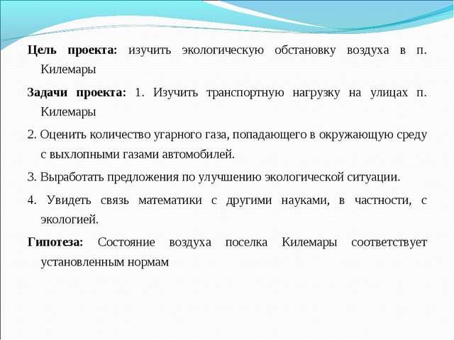 Цель проекта: изучить экологическую обстановку воздуха в п. Килемары Задачи п...