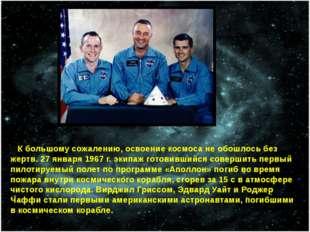 К большому сожалению, освоение космоса не обошлось без жертв. 27 января 1967