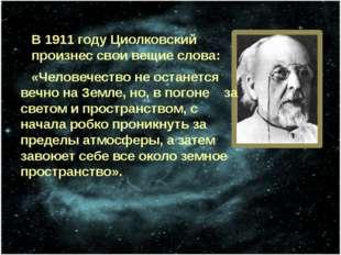 В 1911 году Циолковский произнес свои вещие слова: «Человечество не останется