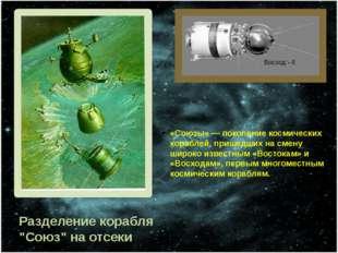 «Союзы» — поколение космических кораблей, пришедших на смену широко известным