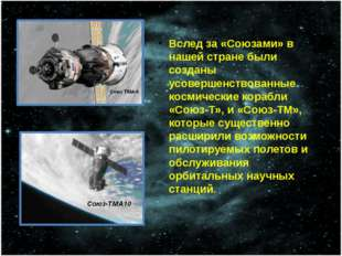 Вслед за «Союзами» в нашей стране были созданы усовершенствованные космически