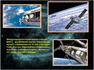 Международная космическая станция (МКС) - крупнейший научно-технический проек