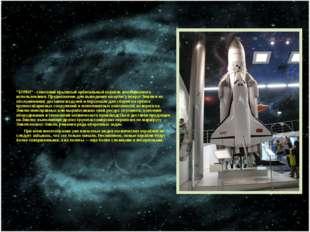 """""""БУРАН"""" - советский крылатый орбитальный корабль многоразового использования."""