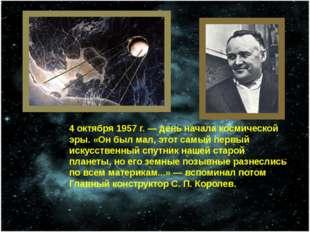 4 октября 1957 г. — день начала космической эры. «Он был мал, этот самый перв