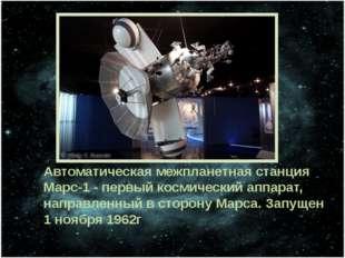 Автоматическая межпланетная станция Марс-1 - первый космический аппарат, напр