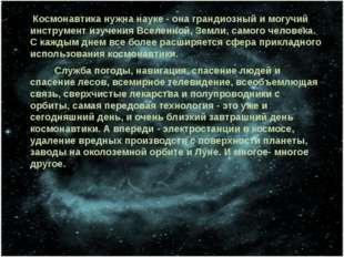 Космонавтика нужна науке - она грандиозный и могучий инструмент изучения Все